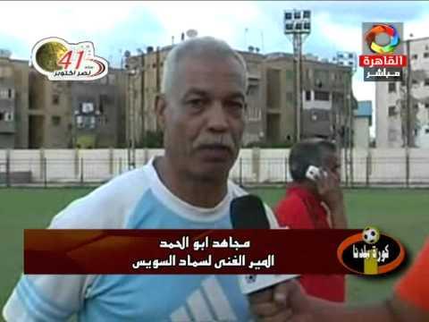 تقرير مباراة دمياط وسماد السويس - أسامة الكفراوي