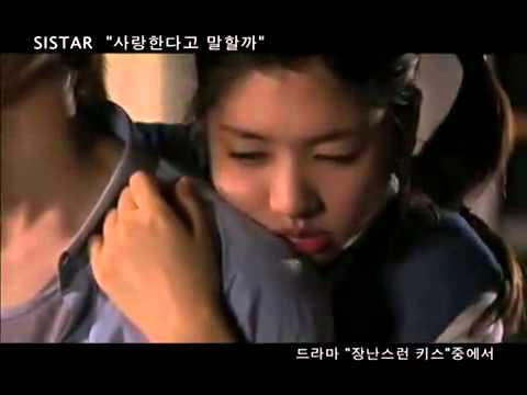 (playful Kiss Ost) Sistar Soyu -- Should I Confess (turkish Sub) video
