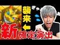 必見!!「新・確定演出」キターーー!!グリーンファンタジー300連!!
