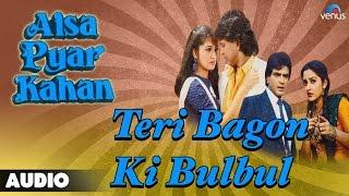 Aisa Pyar Kahan : Teri Bagon Ki Bulbul Full Audio Song | Jeetendra, Jayaprada, Mithun Chakraborthy |