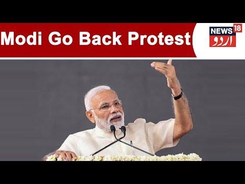 Andhra Pradesh: 'Modi Go Back' Protests Held By TDP | Feb 10, 2019