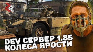 DEV 1.85 ?????? ?????? | WAR THUNDER