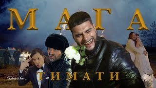 Клип Тимати - Мага