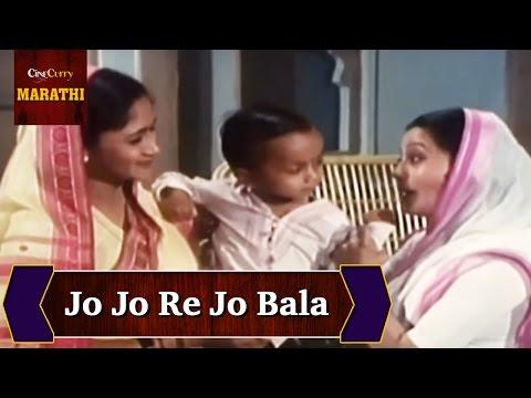 Jo Jo Re Jo Bala Full Video Song    Full Video Song   Maya Mamta   Superhit Marathi Angai Songs