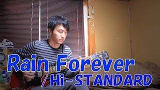 Rain Forever / Hi-STANDARD ギター コピー