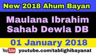 Download Lagu New 2018 Ahum Bayan | Maulana Ibrahim Sb Dewla DB | 01 January 2018 Gratis STAFABAND