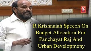 R Krishnaiah Speech On Budget Allocation For Panchayat Raj And Urban Developmeny | TS Assembly