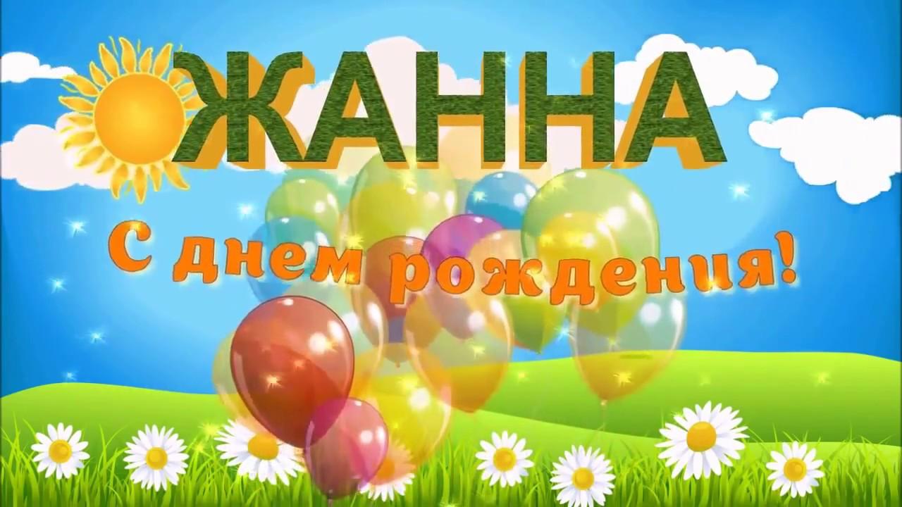 Поздравление с днем рождения жанне в стихах прикольные 76