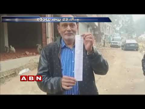 Man Receives 23 crores of Electricity bill in UP | ABN Telugu