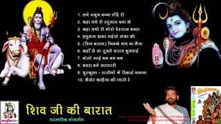 Download Lagu Shiv Ji Ki Barat / Audio Jukebox MP3 / Deshraj Pateriya, Lal Pratipal Singh, Narendra Sharma Gratis STAFABAND