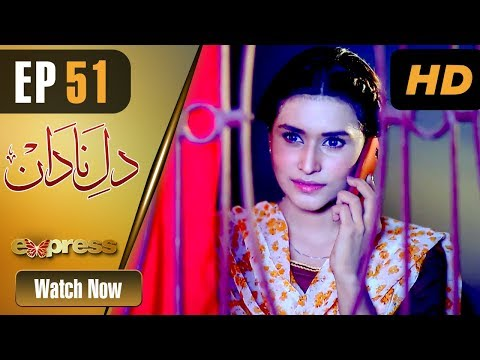Download pakistani serial dil e nadan Mp3 Song