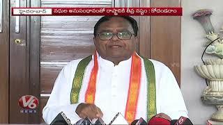 Congress Leaders Fires On CM KCR | Revanth Reddy On Uranium Mining  Telugu News