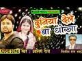 Aalam Raj ka sad song 2018