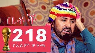 Betoch Comedy Ethiopian Series Drama Episode 218