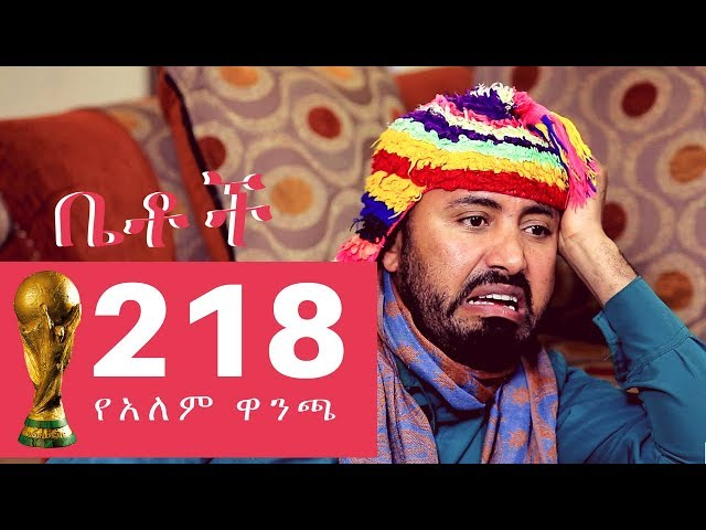 Betoch | Betoch Comedy Ethiopian Series Drama Episode 218