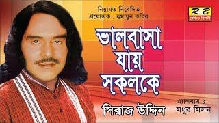 ভালবাসা যায় সকলকে বিশ্বাস করা যায় না।সিরাজ উদ্দিন Valobasha Jai Sokolke By Siraj Uddin