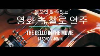 들으면 알 수있는 영화속 첼로 연주곡 14곡_새벽_감성_영화음악_클레식콤파스