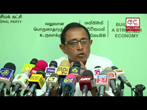 unp appoints committ|eng
