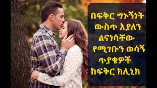 Ethiopia: Things You Should Always Ask for in a Relationship - Ethiopikalink
