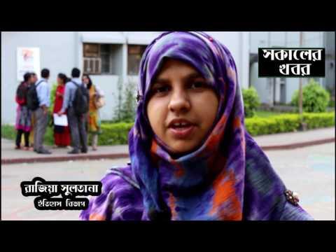 ঢাবির অধিভূক্ত ৭ কলেজ নিয়ে শিক্ষার্থীদের প্রতিক্রিয়া
