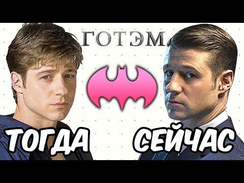 """ЧТО СТАЛО с актерами сериала """"ГОТЭМ""""?! ТОГДА и СЕЙЧАС"""