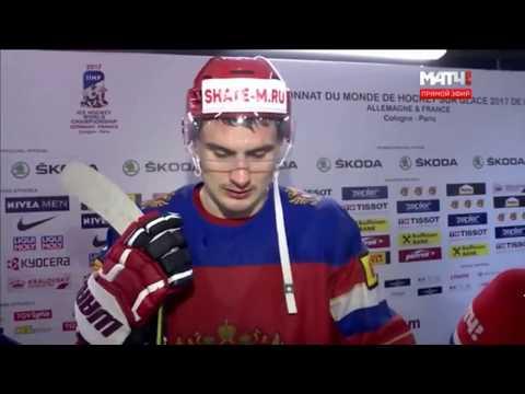 Интервью Дмитрия Орлова после победы в четвертьфинале Россия-Чехия 3-0 ЧМ по хоккею 2017, 18 мая