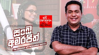 Sanka Amarjith | FM Derana Api Nodanna Radio