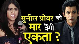 Download Ekta Kapoor's On Air Attack on Sunil Grover   सुनील ग्रोवर पर एकता का अटैक ! 3Gp Mp4
