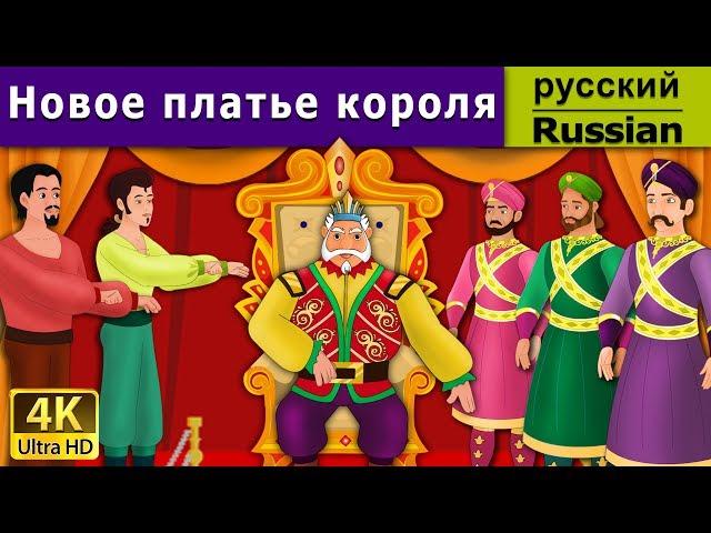 Новое платье короля - Сказка - Детская сказка на ночь - Мультфильм - 4K - Russian Fairy Tales