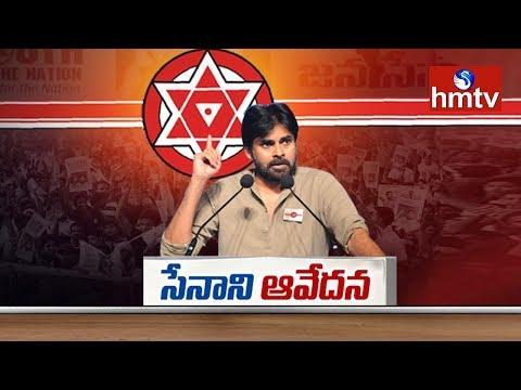 రేపిస్టులను బహిరంగంగా శిక్షించాలి | Pawan Kalyan Over Nirmal Issue | Telugu News | hmtv
