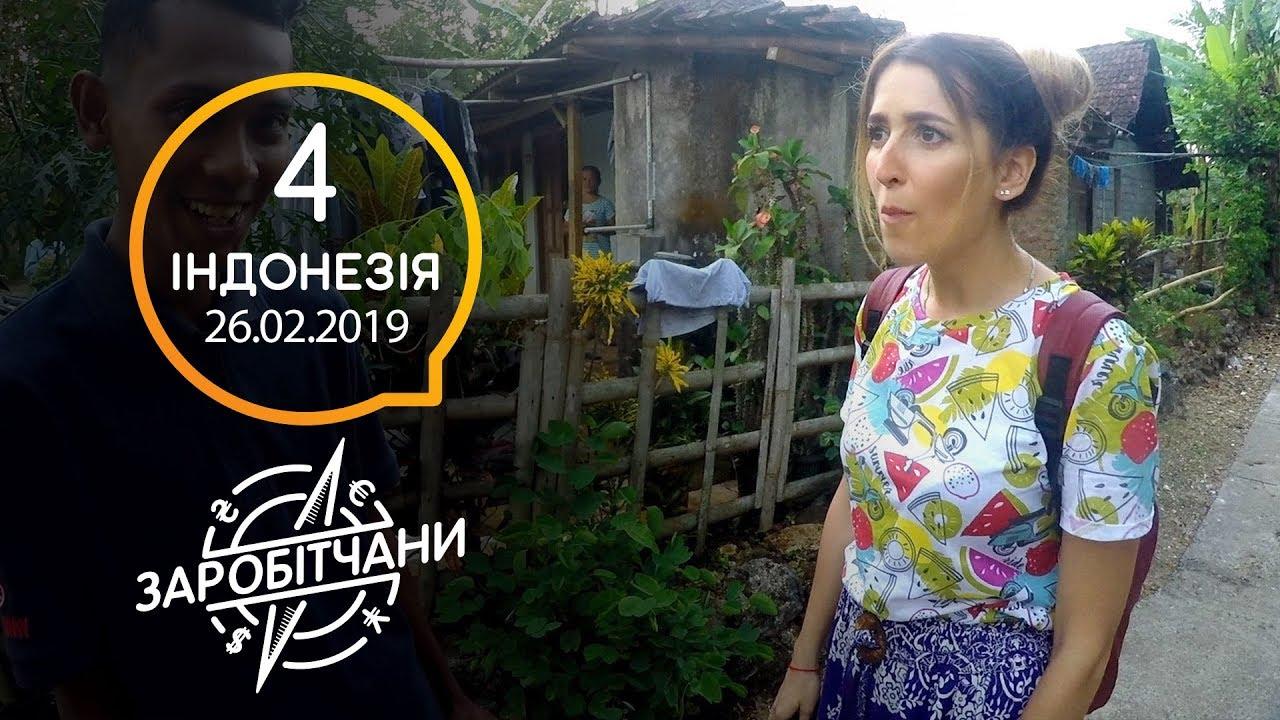 Заробітчани - Индонезия - Выпуск 4 - 26.02.2019