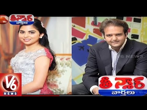 Mukesh Ambani's Daughter Isha Ambani to Marry Anand Piramal | Teenmaar News | V6 News