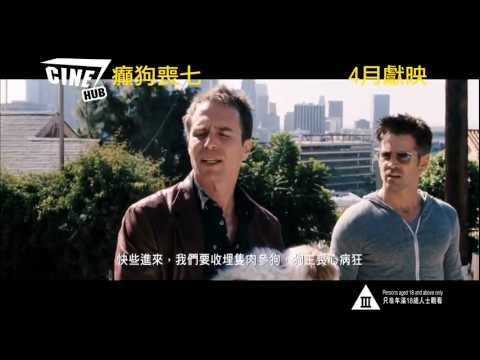 癲狗喪七 (Seven Psychopaths)電影預告