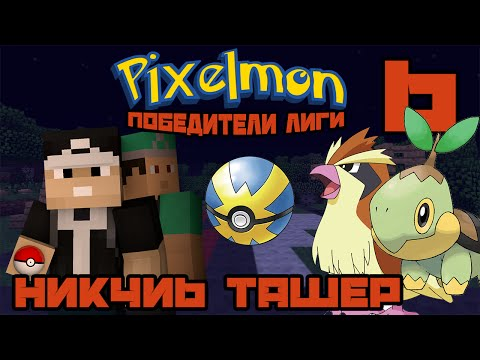 pixelmon как ловить покемонов