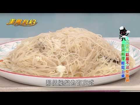 台綜-美鳳有約-EP 693 美鳳上菜 大容量鈦晶不沾聚寶鍋 紅燒黃魚輕鬆做(韋汝、蔡萬利)