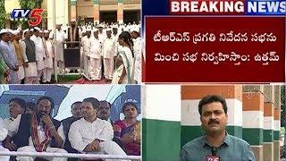 సెప్టెంబర్లోనే అభ్యర్థులను ప్రకటించనున్న తెలంగాణ కాంగ్రెస్..! | T-Congress