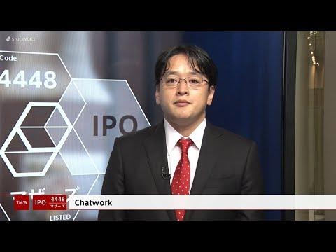 Chatwork[4448]東証マザーズ IPO