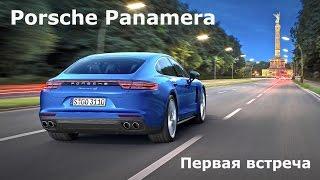 2017 Porsche Panamera, первая встреча - КлаксонТВ