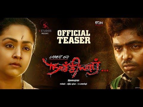 Naachiyaar - Official Teaser I Director Bala I Ilaiyaraaja I Jyotika, G.V. Prakash Kumar