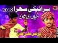 Sakeyan Di Shadi   Prince ALi   Latest Song 2018   Latest Punjabi And Saraiki