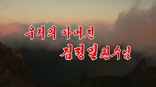 Download Song: Our Father Marshal Kim Jong Il  《우리의 아버진 김정일원수님》 3Gp Mp4