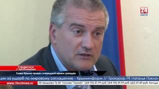 Глава Республики Крым провел очередной прием граждан