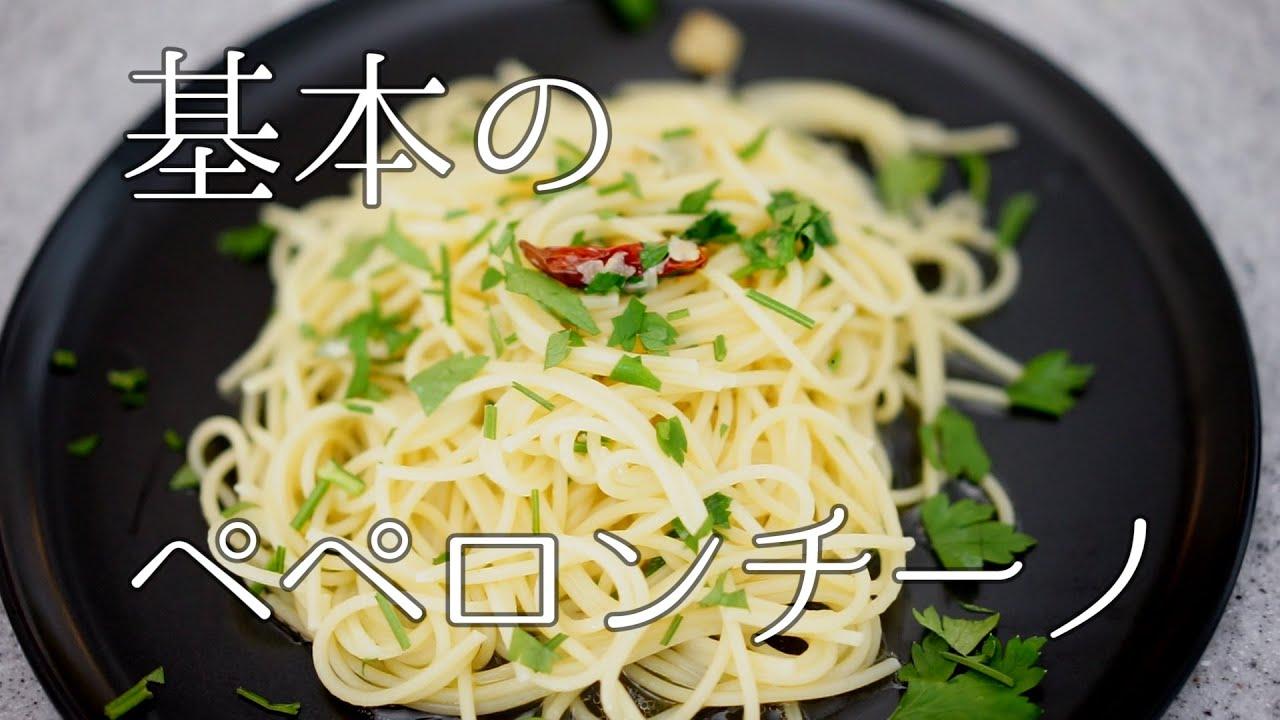 ペペロンチーノ レシピ 人気 絶品