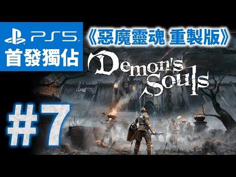 台灣-電玩宅速配-20201123 1/2 【PS5直播】《惡魔靈魂 重製版》全破挑戰
