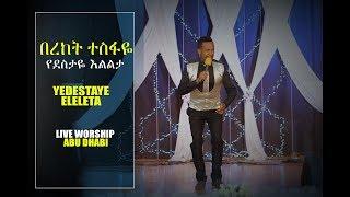 Bereket Tesfaye New Live Worship At Dubai YEDESTAYE ELELETA - AmelkoTube.com