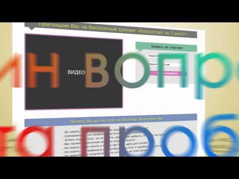 """""""БлогоСтарт за 5 дней"""" - бесплатный online-тренинг!"""