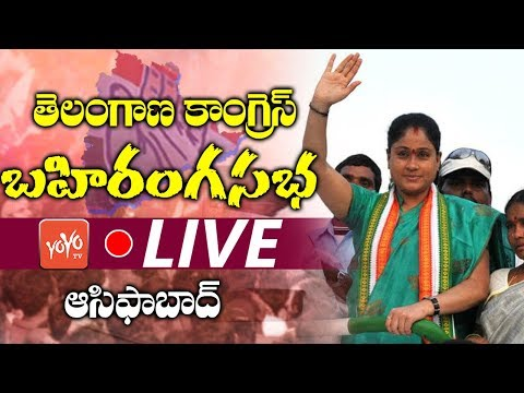 Vijayashanthi LIVE | Telangana Congress Public Meeting in Asifabad | Uttam Kumar Reddy | YOYO TV