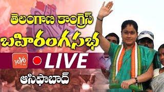 Vijayashanthi LIVE | Telangana Congress Public Meeting in Asifabad | Uttam Kumar Reddy