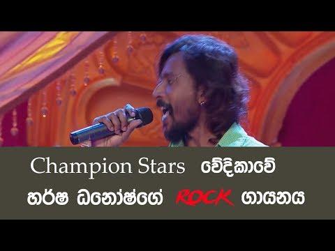 Champion Stars Unlimited වේදිකාවේ හර්ෂ ධනෝෂ්ගේ  Rock ගායනය