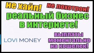 Lovi Money   Шахматный маркетинг!КАК ПРИУМНОЖИТЬ ДЕНЬГИ